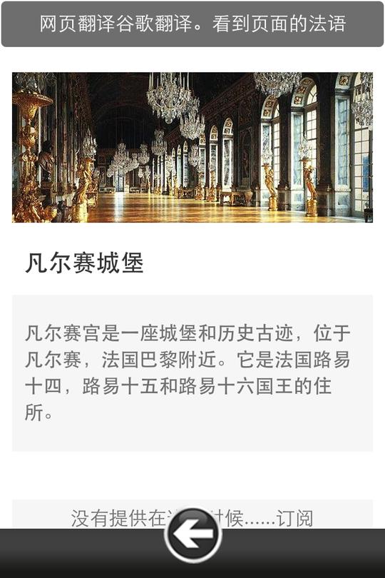Versailles-chinois