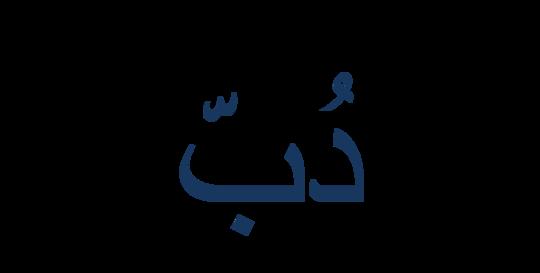Doub_arabe