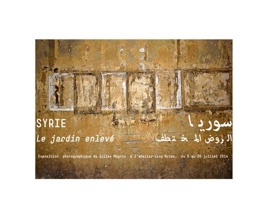 Affiche-syrie-damas-16-16x20-hd