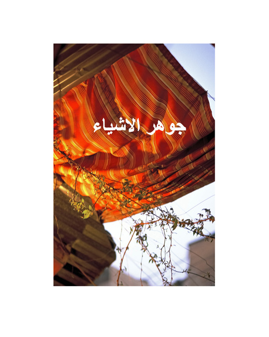 13010224-damas-syrie-24x36_tirage_40x50_l_essence_des_choses-web